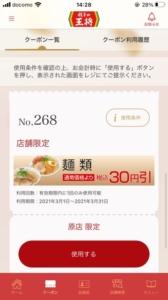 餃子の王将公式アプリクーポン「【店舗限定】麺類割引きクーポン(2021年3月31日まで)」