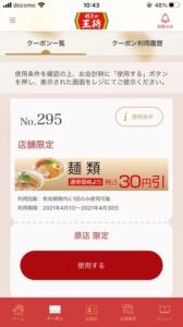 餃子の王将公式アプリクーポン「【店舗限定】麺類割引きクーポン(2021年4月30日まで)」