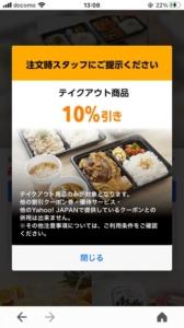 しゃぶしゃぶ温野菜Yahoo!Japanアプリクーポン「テイクアウト商品10%OFFクーポン(2021年5月12日まで)」