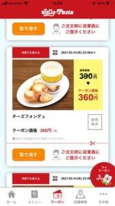 ジョリーパスタ公式アプリクーポン「チーズフォンデュ割引クーポン(2021年3月31日まで)」