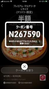 配布中のピザハットのスマートニュースクーポン「プレミアム・マルゲリータ Lサイズ(デリバリー限定)半額クーポン(2021年6月30日まで)」