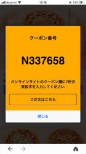 配布中のピザハットのYahoo!JAPANアプリクーポン「プレミアム・マルゲリータ Lサイズ(デリバリー限定)半額クーポン(2021年6月30日まで)」