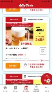 ジョリーパスタ公式アプリクーポン「生ビール キリン 一番搾り割引クーポン(2021年3月31日まで)」