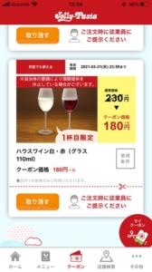 ジョリーパスタ公式アプリクーポン「グラスワイン白・赤(110ml)割引クーポン(2021年3月31日まで)」