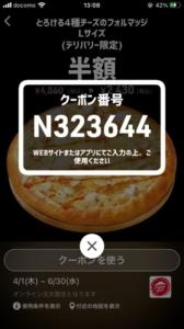 配布中のピザハットのスマートニュースクーポン「とろける4種のチーズのフォルマッジLサイズ(デリバリー限定)半額クーポン(2021年6月30日まで)」