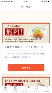 やよい軒公式アプリクーポン「ミニから揚げ(イートイン)無料クーポン(2021年10月24日まで)」