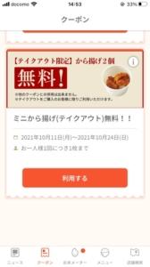 やよい軒公式アプリクーポン「ミニから揚げ(テイクアウト)無料クーポン(2021年10月24日まで)」
