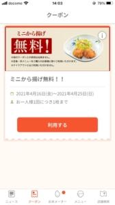 やよい軒公式アプリクーポン「ミニから揚げ無料クーポン(2021年4月25日まで)」
