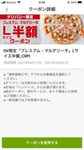 配布中のピザハット公式アプリクーポン「【デリバリー限定】プレミアムマルガリータLサイズ半額クーポン(2021年5月1日まで)」