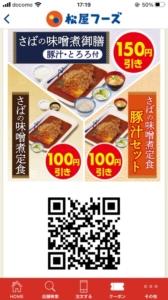 松屋の公式アプリクーポン「さばの味噌煮定食豚汁セット割引きクーポン(有効期限:要確認)」