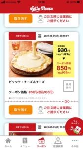 ジョリーパスタ公式アプリクーポン「ピッツァチーズ&チーズ割引クーポン(2021年5月31日まで)」