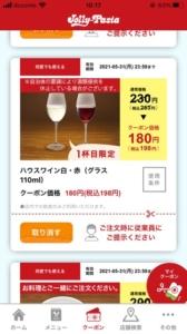 ジョリーパスタ公式アプリクーポン「グラスワイン白・赤(110ml)割引クーポン(22021年5月31日まで)」