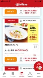ジョリーパスタ公式アプリクーポン「真鯛のカルパッチョ割引クーポン(2021年5月31日まで)」