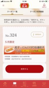 餃子の王将公式アプリクーポン「餃子2人前以上の注文で「1人前(6個)無料」クーポン(2021年5月31日まで)」