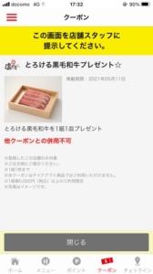 しゃぶしゃぶ温野菜公式アプリクーポン「とろける黒毛和牛1皿無料クーポン(2021年5月11日まで)」