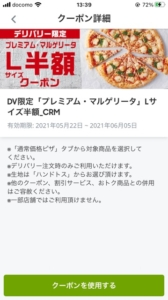 配布中のピザハット公式アプリクーポン「【デリバリー限定】プレミアムマルガリータLサイズ半額クーポン(2021年6月5日まで)」