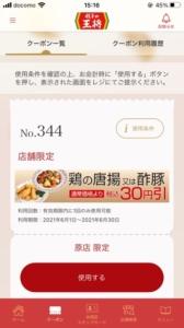 餃子の王将公式アプリクーポン「鶏の唐揚または酢豚割引きクーポン(2021年6月30日まで)」