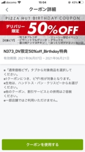 お誕生日クーポンプレゼント(ピザハットアプリ)「【デリバリー限定】50%OFFクーポン」