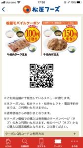 松屋の公式アプリクーポン「牛焼肉W定食150円引きクーポン(2020年12月1日10時まで)」
