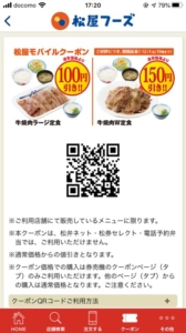 松屋の公式アプリクーポン「牛焼肉ラージ定食100円引きクーポン(2020年12月1日10時まで)」