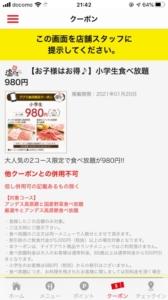 しゃぶしゃぶ温野菜公式アプリクーポン「小学生食べ放題980円クーポン(2021年1月20日まで)」