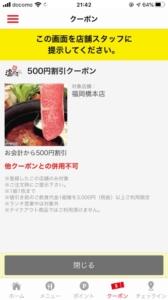 しゃぶしゃぶ温野菜公式アプリクーポン「500円割引きクーポン」