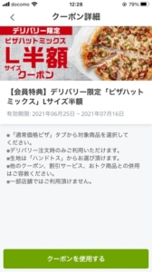 配布中のピザハット公式アプリクーポン「【デリバリー限定】ピザハットミックスLサイズ半額クーポン(2021年7月16日まで)」