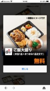 しゃぶしゃぶ温野菜Yahoo!Japanアプリクーポン「ご飯大盛り無料クーポン(2021年1月20日まで)」
