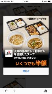 しゃぶしゃぶ温野菜Yahoo!Japanアプリクーポン「人気の極みだし・和牛だしを使ったスープ半額クーポン(2021年1月20日まで)」