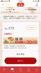 餃子の王将公式アプリクーポン「【店舗限定】麺類割引きクーポン(2021年7月31日まで)」