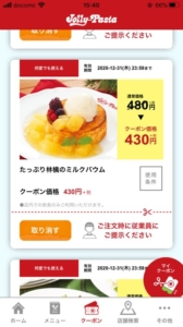 ジョリーパスタ公式アプリクーポン「たっぷり林檎のミルクバウム割引クーポン(2020年12月31日まで)」