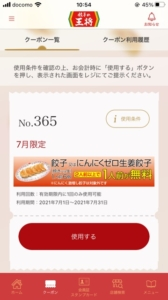 餃子の王将公式アプリクーポン「餃子2人前以上の注文で「1人前(6個)無料」クーポン(2021年7月31日まで)」