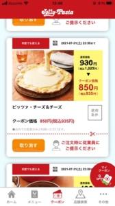 ジョリーパスタ公式アプリクーポン「ピッツァチーズ&チーズ割引クーポン(2021年7月31日まで)」