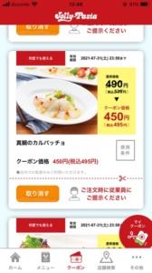 ジョリーパスタ公式アプリクーポン「真鯛のカルパッチョ割引クーポン(2021年7月31日まで)」