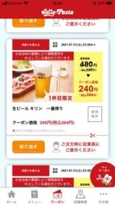 ジョリーパスタ公式アプリクーポン「生ビール キリン 一番搾り割引クーポン(2021年7月31日まで)」