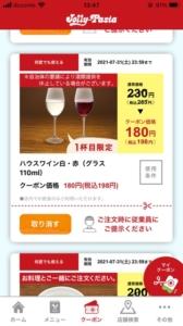 ジョリーパスタ公式アプリクーポン「グラスワイン白・赤(110ml)割引クーポン(2021年7月31日まで)」