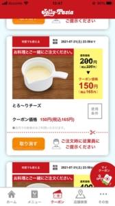 ジョリーパスタ公式アプリクーポン「とろ~りチーズ割引クーポン(2021年7月31日まで)」