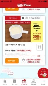 ジョリーパスタ公式アプリクーポン「とろ~りチーズ(ダブル)割引クーポン(2021年7月31日まで)」