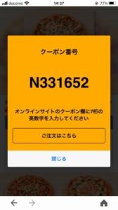 配布中のピザハットのYahoo!JAPANアプリクーポン「ピザハットミックスピザLサイズ(デリバリー限定)半額クーポン(2021年8月31日まで)」