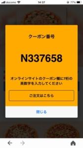 配布中のピザハットのYahoo!JAPANアプリクーポン「プレミアム・マルゲリータ Lサイズ(デリバリー限定)半額クーポン(2021年8月31日まで)」