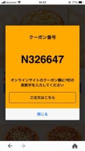 配布中のピザハットのYahoo!JAPANアプリクーポン「とろける4種チーズのフォルマッジピザ Lサイズ(デリバリー限定)半額クーポン(2021年8月31日まで)」