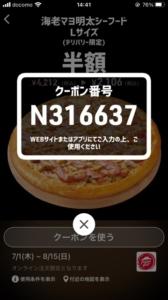 配布中のピザハットのスマートニュースクーポン「海老マヨ明太シーフード Lサイズ(デリバリー限定)半額クーポン(2021年8月31日まで)」