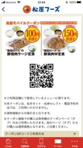松屋の公式アプリクーポン「豚肩ロースの豚焼肉W定食150円引きクーポン(2021年1月5日10時まで)」
