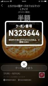 配布中のピザハットのスマートニュースクーポン「とろける4種のチーズのフォルマッジLサイズ(デリバリー限定)半額クーポン(2021年8月31日まで)」