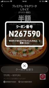 配布中のピザハットのスマートニュースクーポン「プレミアム・マルゲリータ Lサイズ(デリバリー限定)半額クーポン(2021年8月31日まで)」