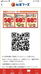 松屋の公式アプリクーポン「牛めし 豚汁玉子セット(並盛・大盛)50円引きクーポン(2021年1月26日10時まで)」