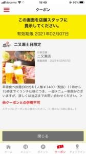 しゃぶしゃぶ温野菜公式アプリクーポン「早得食べ放題(90分)お1人様1480円クーポン(2021年2月7日まで)」