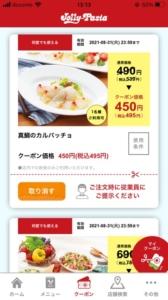 ジョリーパスタ公式アプリクーポン「真鯛のカルパッチョ割引クーポン(2021年8月31日まで)」