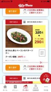 ジョリーパスタ公式アプリクーポン「ほうれん草とベーコンのバターソテー割引クーポン(2021年2月28日まで)」