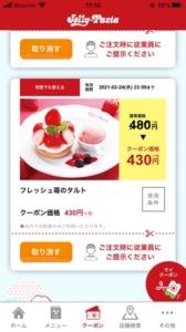 ジョリーパスタ公式アプリクーポン「フレッシュ苺のタルト割引クーポン(2021年2月24日まで)」